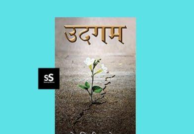 udgam by Ojaswini Sachdeva