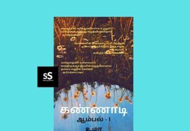 Kannadi book by Author V.Uma